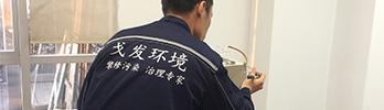 上海除甲醛,上海甲醛治理,上海甲醛检测,上海空气净化专业公司